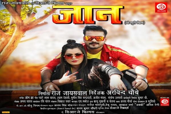 Trailer release of Jaan starring Arvind Akela Kallu and Nidhi Jha - Bollywood News in Hindi