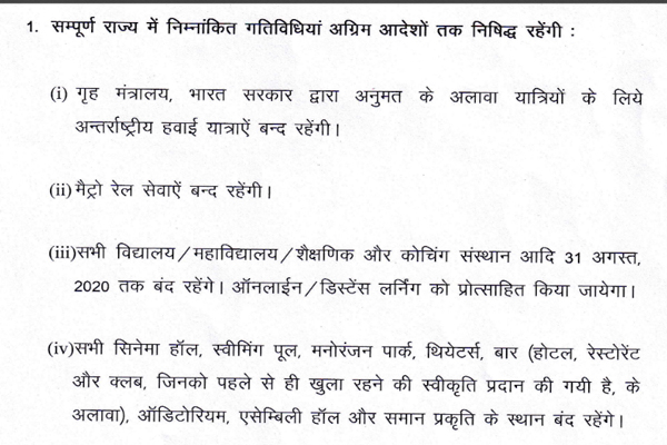 New guideline released for Unlock-3 in Rajasthan - Jaipur News in Hindi