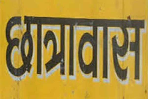 Residential school and hostel closed until further orders in rajasthan - Jaipur News in Hindi
