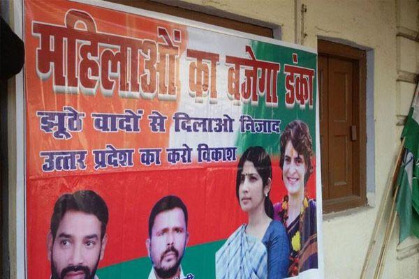Winning bets on the strength of women in Uttar Pradesh - Lucknow News in Hindi