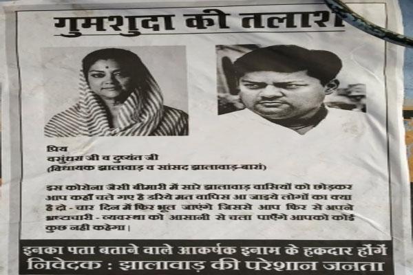 Posters of former CM Vasundhara Raje, her son missing in Jhalawar - Jaipur News in Hindi