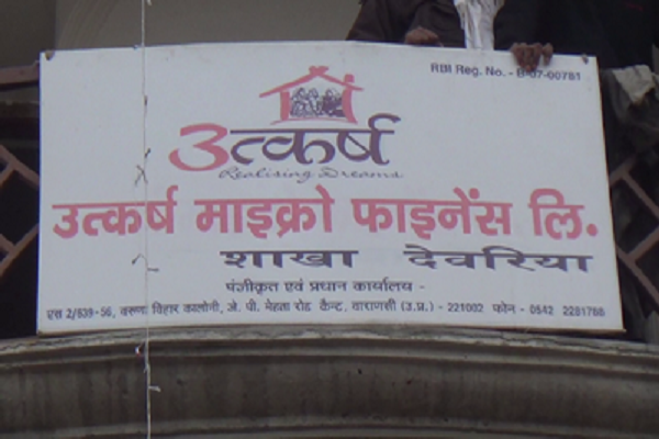 Womens angry protests against Microfinance Company - Deoria News in Hindi