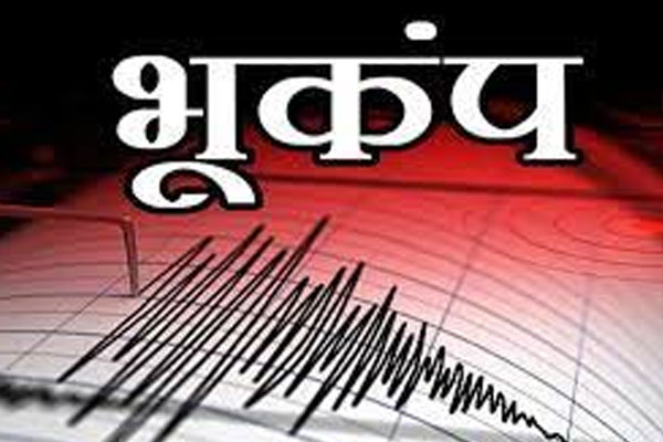 5.3 magnitude earthquake in Bikaner - Jaipur News in Hindi