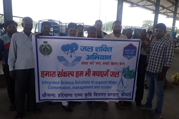 जल संरक्षण व जल संचयन के लिए लोगों को जागरूक किया