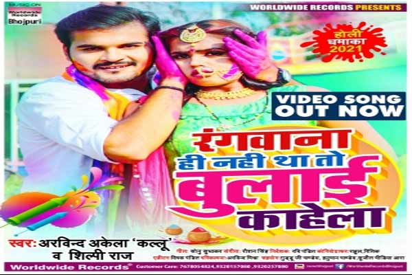 Worldwide Records blast Holi through actor Kallu - Bollywood News in Hindi