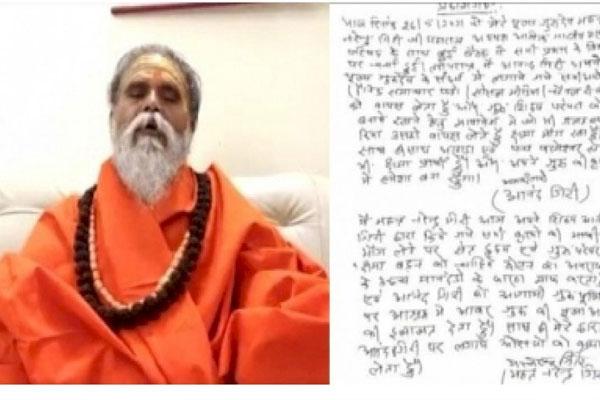Yogi recommends CBI probe into Narendra Giri death - Lucknow News in Hindi