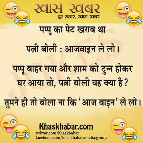 Funny Jokes, Hindi Jokes