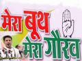 mera booth-mera gaurav: Sachin Pilot from June 28, Dausa and Sawai Madhopur district tour