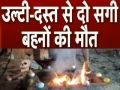 Pratapgarh-two sisters Death from Treatment of vomiting diarrhea by jhad phoonk