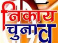 Election program announced for 8 civic bodies of Bharatpur district