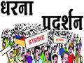 BJP will make a protest against Kotkhai episode on tomorrow