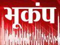 जम्मू-कश्मीर में महसूस किए गए भूकंप के हल्के झटके