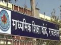 Rajasthan Board: 12th Science-commerce result will come today