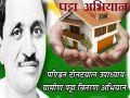 Pandit Deendayal Upadhyaya Rural Lease Distribution Campaign On June 12, the camps will be organized in 9 Gram Panchayats of seven Panchayat Samitis of Hanumangarh district.