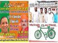 In response to SP Khela Hoi, BJP put up a poster of Khela over Hoi