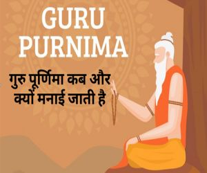 Know when is Guru Purnima and why is it celebrated - Hindi News