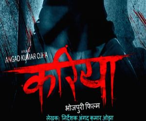 Shooting of Angad Ojha film Kariya begins - Hindi News