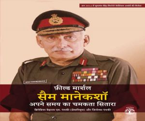 Field Marshal Sam Manekshaw - the shining star of his time - Hindi News