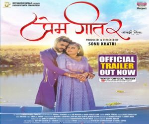 Trailer release of Prem Geet 2 by Pradeep Pandey Chintu and Shilpa Pokharel - Hindi News